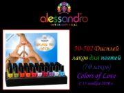 50-502 Дисплей лаков для ногтей (70 лаков) Colors