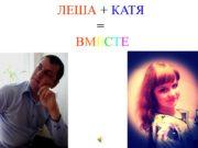 ЛЕША + КАТЯ = ВМЕСТЕ 22 августа 2010…
