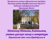 Муниципальное казённое образовательное учреждение Рамонская средняя общеобразовательная школа