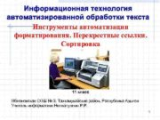 Информационная технология автоматизированной обработки текста Инструменты автоматизации форматирования.