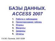 БАЗЫ ДАННЫХ. ACCESS 2007 1. 2. 3. 4.
