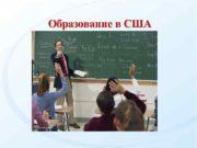 Образование в США   Система образования в