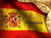 Испания  Столица Испании.  * Вино Малага