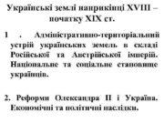 Українські землі наприкінці ХVІІІ – початку ХІХ ст.