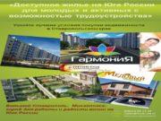 Узнайте лучшие условия покупки недвижимости в Ставропольском крае