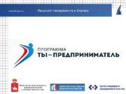 Министерство промышленности, предпринимательства и торговли Пермского края