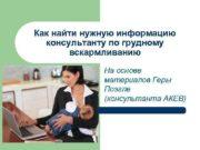 Как найти нужную информацию консультанту по грудному вскармливанию