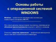 Основы работы с операционной системой WINDOWS Windows