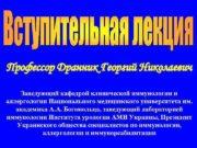 Профессор Дранник Георгий Николаевич Заведующий кафедрой клинической иммунологии