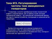Тема № 3. Регулирование частоты тока авиационных генераторов