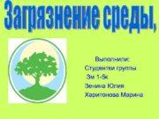 Выполнили: Студентки группы Зм 1 -5 к Зенина