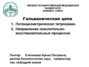 ОМСКИЙ ГОСУДАРСТВЕННЫЙ МЕДИЦИНСКИЙ УНИВЕРСИТЕТ КАФЕДРА ХИМИИ Гальванические