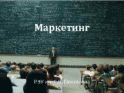 Маркетинг РЭУ им. Г. В. Плеханова