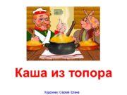 Каша из топора Художник Сергий Елена Случилось солдату