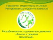 История «Альянса студентов Казахстана» В январе 2005 года