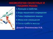 ФИЗИОЛОГИЯ СКЕЛЕТНЫХ И ГЛАДКИХ МЫШЦ 1. Функции и