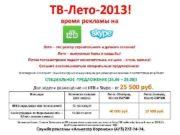 ТВ-Лето-2013! время рекламы на Лето – это разгар