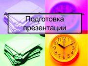 Подготовка презентации Этапы создания презентации : Планирование презентации