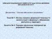 КИЇВСЬКИЙ НАЦІОНАЛЬНИЙ УНІВЕРСИТЕТ імені ТАРАСА ШЕВЧЕНКА ВІЙСЬКОВИЙ ІНСТИТУТ