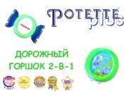 НО ВИ НК А ДОРОЖНЫЙ ГОРШОК 2 -В-1