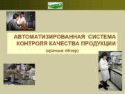 АВТОМАТИЗИРОВАННАЯ СИСТЕМА КОНТРОЛЯ КАЧЕСТВА ПРОДУКЦИИ (краткий обзор)