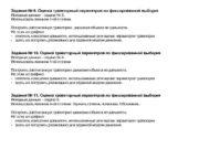 Задание № 9. Оценка траекторный параметров по фиксированной