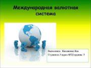 Международная валютная система Выполнила: Каменская Яна Студентка 3