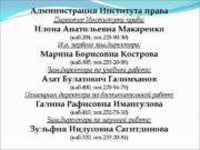 Администрация Института права Директор Института права: Илона Анатольевна