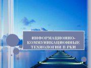 ИНФОРМАЦИОННО- КОММУНИКАЦИОННЫЕ ТЕХНОЛОГИИ В РКИ