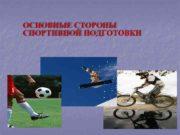 ОСНОВНЫЕ СТОРОНЫ СПОРТИВНОЙ ПОДГОТОВКИ  n. Техническая подготовка