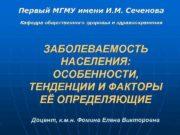 Первый МГМУ имени И. М. Сеченова Кафедра общественного