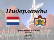 Нидерланды Приложение к КСР№ 1 Выполнили: Роскач Дарья