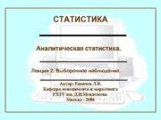 СТАТИСТИКА Аналитическая статистика. Лекция 2. Выборочное наблюдение.