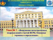АО «КАЗАХСКИЙ ГУМАНИТАРНО-ЮРИДИЧЕСКИЙ УНИВЕРСИТЕТ» ВОЕННАЯ КАФЕДРА ОГНЕВАЯ