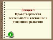 Лекция 1 Правотворческая деятельность: состояние и тенденции развития