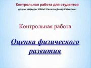 Контрольная работа для студентов доцент кафедры УФКи. С