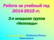 Работа за учебный год 2014 -2015 гг. 2