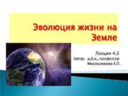 Эволюция жизни на Земле Лекции 4, 5 Автор:
