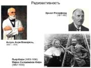 Радиоактивность Эрнест Резерфорд (1871 -1937) Антуан Анри