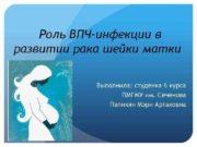 Роль ВПЧ-инфекции в развитии рака шейки матки