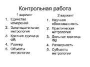 Контрольная работа 1. 2. 3. 4. 5. 1