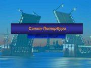 Санкт-Петербург История города   Основание Санкт-Петербурга пришлось
