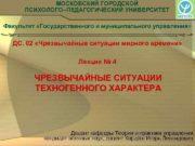 МОСКОВСКИЙ ГОРОДСКОЙ ПСИХОЛОГО–ПЕДАГОГИЧЕСКИЙ УНИВЕРСИТЕТ Факультет «Государственного и