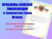 ПРОБЛЕМЫ ЖЕНСКОЙ ЭМАНСИПАЦИИ в творчестве Гаяза Исхаки Латыпова