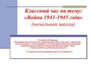 Классный час на тему: «Война 1941-1945 года» (начальная