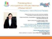 Руководители молодежных общественных объединений Руководитель – Лукина