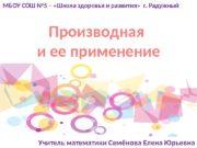 Производная и ее применение Учитель математики Семёнова Елена