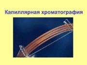 Капиллярная хроматография  Уравнение Голея Уравнение Кана r.