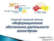 Открытый городской семинар «Информационное обеспечение деятельности волонтёров»