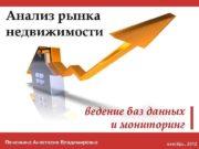 Анализ рынка недвижимости ведение баз данных и мониторинг